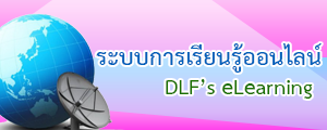 DLF's eLearning